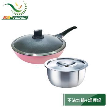 PERFECT理想韓國晶鑽不沾炒鍋32cm粉紅(附蓋)+金緻316不鏽鋼調理鍋 20cm