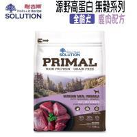 耐吉斯 源野高蛋白無穀系列  全齡犬 鹿肉配方-3lb (1.36kg) X 1包