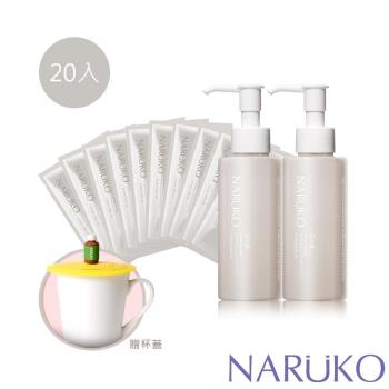 NARUKO 牛爾 白玉蘭鑽采超緊緻美白乳液EX 2入+彈力面膜EX 10入