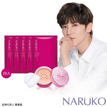 NARUKO 牛爾 森玫瑰冰晶魔光水蜜粉+保濕面膜EX 20入