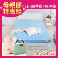 LooCa 雙認證竹炭10cm彈力加大記憶床墊+四季被+野餐袋-母親節特惠組