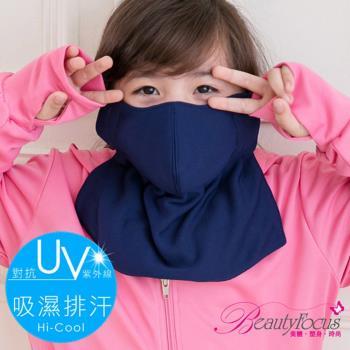 BeautyFocus 抗UV吸濕排汗護頸兒童口罩(3714)