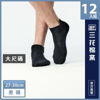 【Sun Flower三花】三花大尺寸隱形襪.襪子(12雙組)