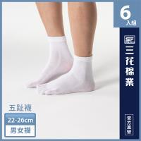 【Sun Flower三花】三花1/2五趾襪.襪子(6雙組)