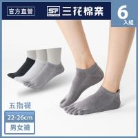【Sun Flower三花】三花90度隱形五趾襪.襪子(6雙組)