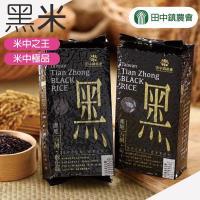 田中農會 黑米(600g-包) 2包一組