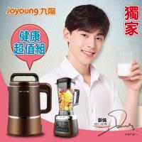 九陽Joyoung精萃全營養料理奇機+精萃調理機DJ13M-D988SG+JYL-Y8M健康豪華二件組