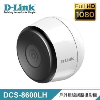 【D-Link 友訊】DCS-8600LH 戶外無線網路攝影機