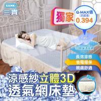 日本三貴SANKi 涼感紗立體3D透氣網床墊雙人加大(180*186)