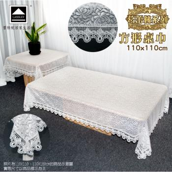 Lassley蕾絲妮-葛蕾絲  方形桌巾110X110cm