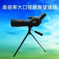 ROWA 樂華 BRESEE 高倍率大口徑觀景觀鳥望遠鏡 FOR Nikon Canon