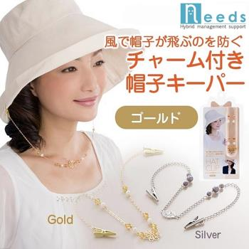 日本NEEDS防風防帽吹走的帽子防掉鏈帽子防丟鏈帽子防失夾#6727(有小飾物)