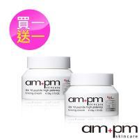 ampm 牛爾 買1送1 RX10胜肽抗皺濃縮乳霜 2入