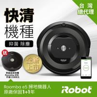 【買就送冰沙隨身果汁機雙杯組】美國iRobot Roomba e5 wifi掃地機器人 總代理保固1+1年(限時買就送Blueair JOY S空氣清淨機 市價7999元)
