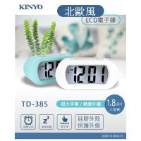 KINYO 北歐風超大螢幕LCD電子鬧鐘 TD-385
