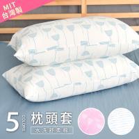 BELLE VIE 枕頭套/2入組 水洗舒柔棉枕套 (45x75cm) 多款任選