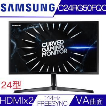 【SAMSUNG三星】 C24RG50FQC 24型 VA曲面 144Hz更新率電競螢幕