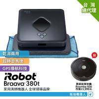 美國iRobot Braava 380t 乾溼兩用擦地機器人  買就送Roomba 606掃地機器人 總代理保固1+1年