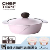 韓國Chef Topf La Rose玫瑰薔薇系列24公分不沾淺鍋/ 壽喜燒鍋