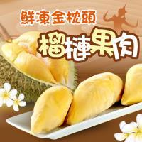 愛上新鮮 泰國進口鮮凍金枕頭榴槤12盒(350g/盒)
