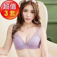 【蘇菲娜】台灣製低脊心深V蕾絲集中爆乳側邊加高包覆內衣 3套組(B031)