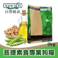 ADD自然癮食菩提素食專業狗糧(20lbs/9kg)