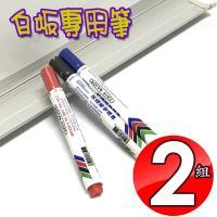 金德恩 台灣製造 2組白板專用 防乾補充式白板筆/九支/組/三色/黑/藍/紅
