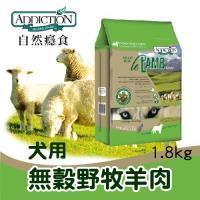 ADD無穀野牧羊肉寵食1.8kg