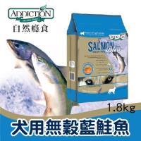 ADD無穀藍鮭魚寵食1.8kg