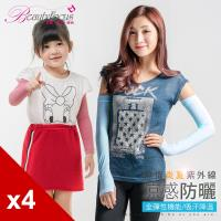 BeautyFocus (4雙組)大人兒童抗UV涼感運動袖套(2491-110)