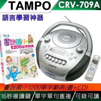 TAMPO全方位語言學習機(CRV-709A)+國小英文1200單字辭典(書+2CD)