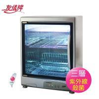 友情牌 70公升三層紫外線烘碗機PF-631
