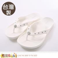 魔法Baby 女鞋 台灣製時尚美型夾腳拖鞋~sk0731