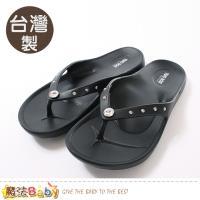 魔法Baby 女鞋 台灣製時尚美型夾腳拖鞋~sk0730