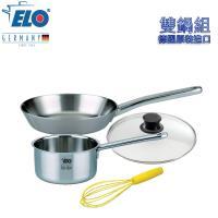 德國ELO不鏽鋼PREMIUM 單柄平底鍋24CM+湯鍋16CM  送28CM鍋蓋+打蛋器