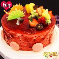 母親節現貨 波呢歐 酸甜覆盆子雙餡鮮奶蛋糕(8吋)