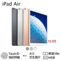 Apple iPad Air 2019  64G WiFi