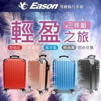 YC Eason 百慕達三件組ABS硬殼行李箱(18+24+28吋多色可選)