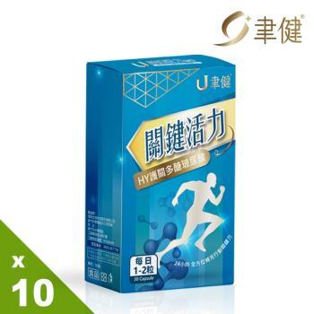 聿健 關鍵活力膠囊10入組(30粒/盒)