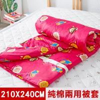 奶油獅-同樂會系列-100%精梳純棉兩用被套(莓果紅)-7X8雙人特大