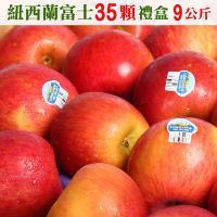 愛蜜果 紐西蘭FUJI富士蘋果35顆禮盒 (約9公斤/盒)