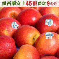 愛蜜果 紐西蘭FUJI富士蘋果45顆禮盒 (約9公斤/盒)