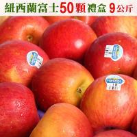 愛蜜果 紐西蘭FUJI富士蘋果50顆禮盒 (約9公斤/盒)