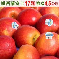 愛蜜果 紐西蘭FUJI富士蘋果17顆禮盒 (約4.5公斤/盒)