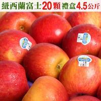 愛蜜果 紐西蘭FUJI富士蘋果20顆禮盒 (約4.5公斤/盒)