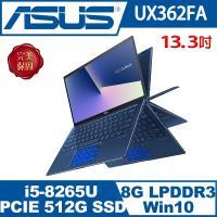 ASUS華碩 ZenBook Flip 13 UX362FA 皇家藍 13吋翻轉觸控筆電 (UX362FA-0062B8265U)