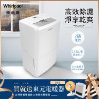 (送東元14吋DC扇)Whirlpool惠而浦 26.5L節能除濕機 WDEE60AW