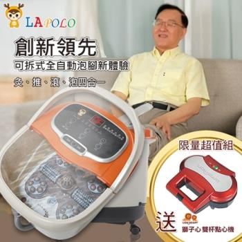 (盛竹如溫馨推薦)19公升LAPOLO微電腦電動按摩噴淋足浴機(LA-6201)贈獅子心點心機