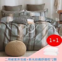 墨爾本 雙人純棉四件式二用被套床包組(組合-新光紡織舒適枕*2)