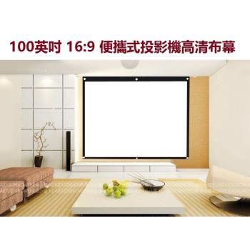 【Dr.Mango】100吋16:9便攜式投影機高畫質布幕 (整新品)